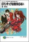 ロマンチックはままならない ―エル・ウィン武官弁護士所業務日誌(1) (富士見ファンタジア文庫)