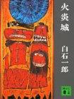 火炎城 (講談社文庫 し 4-1)