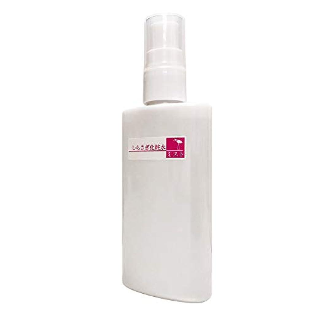 ブリーフケース緊張かなりしらさぎ化粧水 ミスト(馬油 ホホバオイル 天然成分 保湿化粧水)