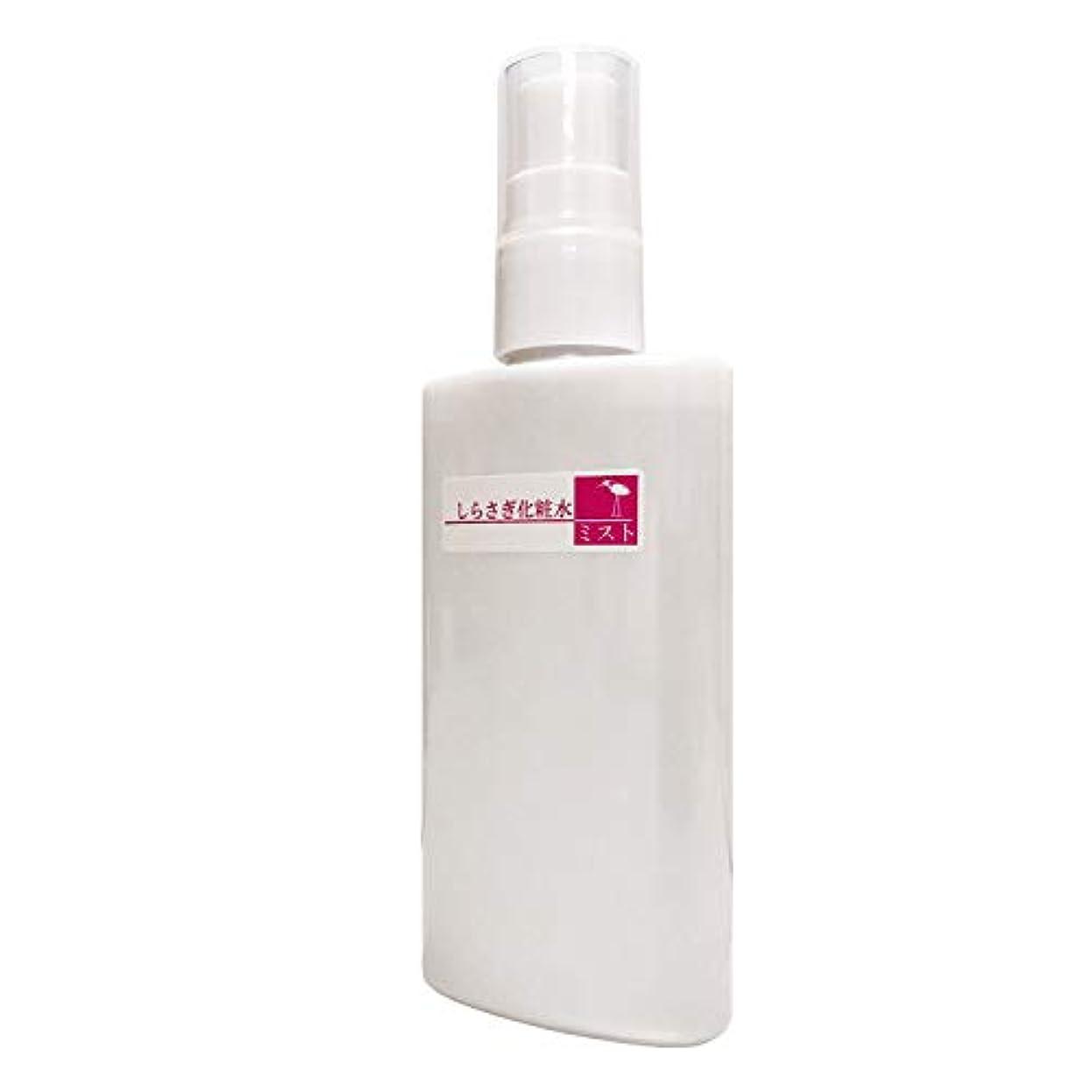 失蒸留するプレゼンテーションしらさぎ化粧品 しらさぎ化粧水ミスト 無香料