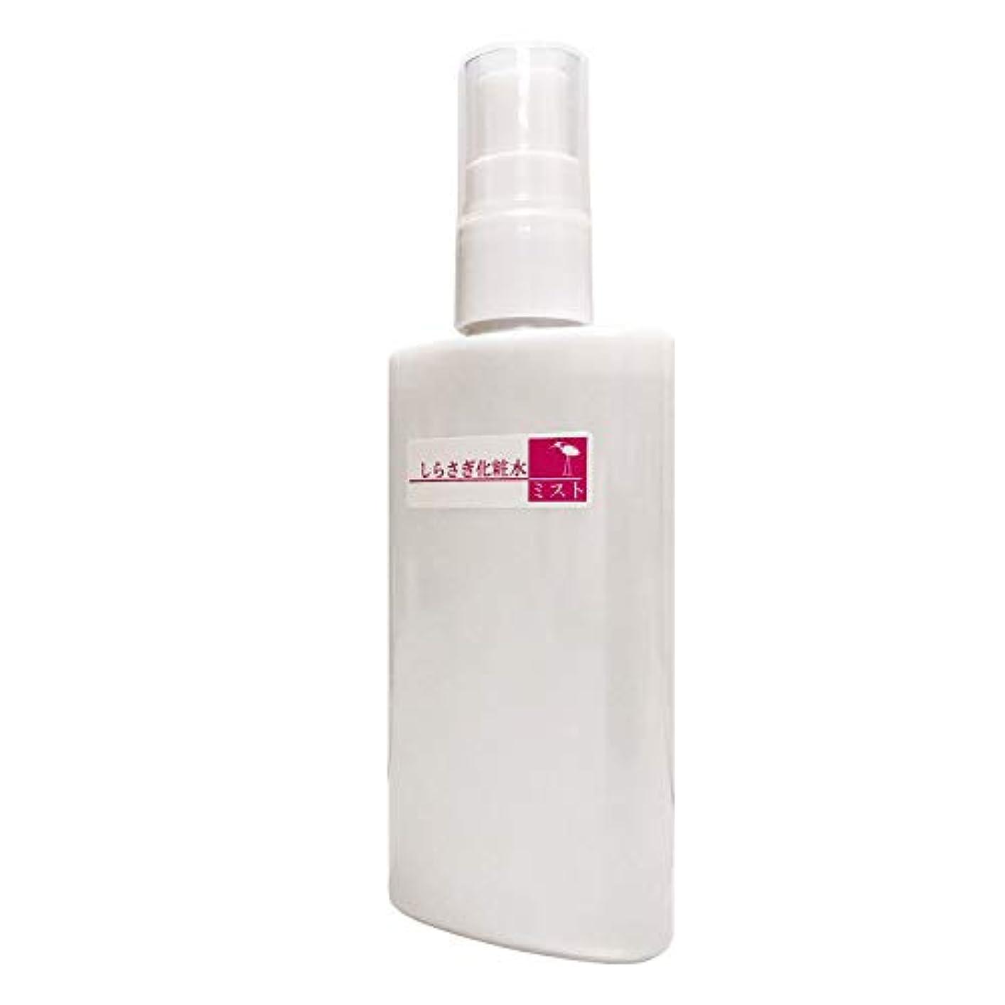 乱す意識的るしらさぎ化粧水 ミスト(馬油 ホホバオイル 天然成分 保湿化粧水)