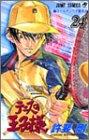 テニスの王子様 (24) (ジャンプ・コミックス)