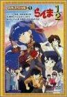 らんま1/2 OVAシリーズ Vol.1 [DVD]