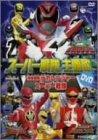 スーパー戦隊主題歌 DVD 特捜戦隊デカレンジャー VS スーパー戦隊