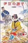 伊豆の踊子 (ポプラ社文庫―日本の名作文庫)