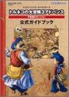 ドラゴンクエスト・キャラクターズトルネコの大冒険3アドバンス不思議のダンジョン公式ガイドブック (SE-MOOK)