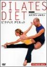 ピラティス・ダイエット DVD-BOX