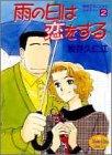 雨の日は恋をする 2―平成タマノコシ・コメディー (YOUNG YOUコミックス)