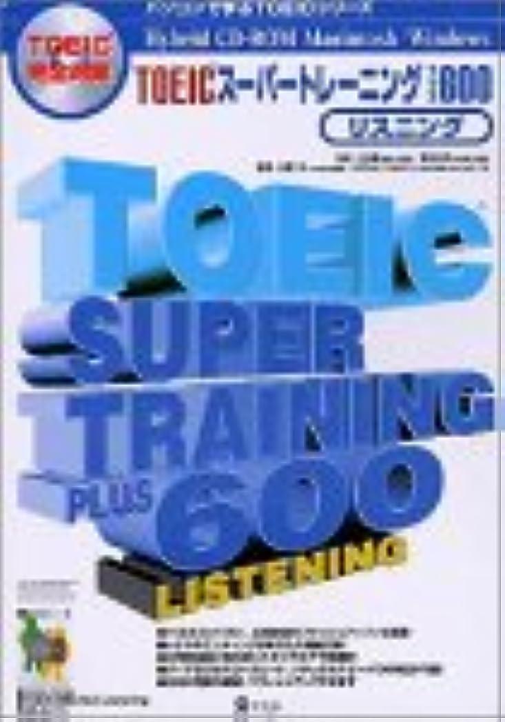 黒人原油信念TOEICスーパートレーニング プラス600 リスニング