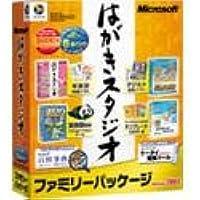 Microsoft はがきスタジオ Version 2003 ファミリーパッケージ