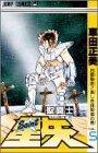 聖闘士星矢 5 (ジャンプコミックス)