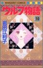 ウルフ物語 (10) (マーガレットコミックス (3679))の詳細を見る