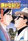 静かなるドン 70 (マンサンコミックス)