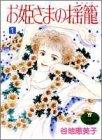 お姫さまの揺篭 / 谷地 恵美子 のシリーズ情報を見る