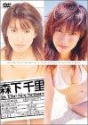 森下千里 The Sense-コンプリートボックス [DVD]