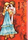 アリエスの乙女たち (2) (講談社漫画文庫)