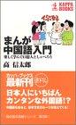 まんが中国語入門―楽しく学んで13億人としゃべろう (カッパ・ブックス)