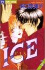 Ice 3 (フラワーコミックス)