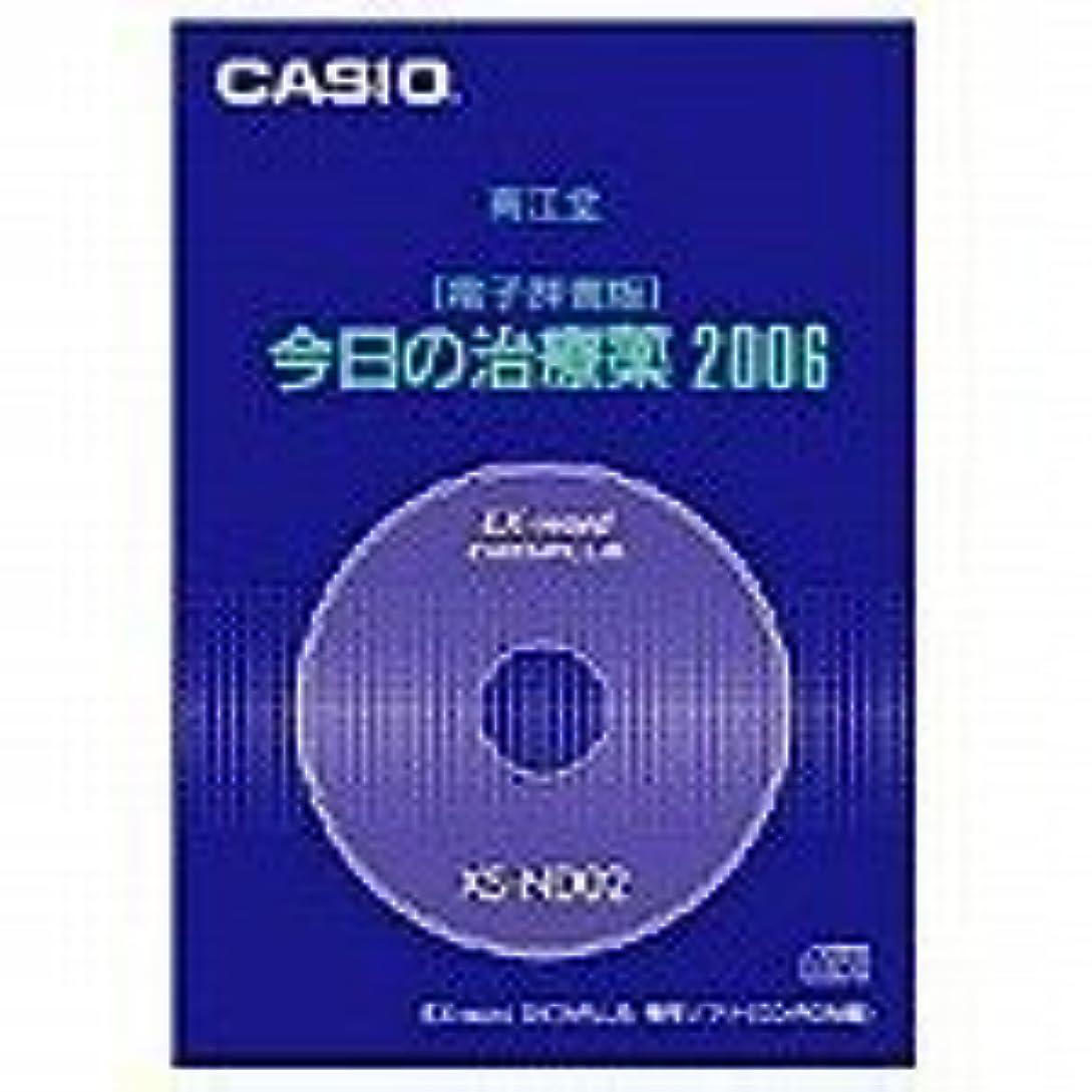 蜂絶望的な光沢カシオ計算機 電子辞書ソフト今日の治療薬2006 XS-ND02