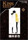 Kiss xxxx (5) (マーガレットコミックスワイド版 (1827))