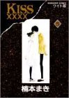 Kiss xxxx (5) (マーガレットコミックスワイド版 (1827))の詳細を見る