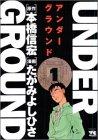 UNDER GROUND / 本橋 信宏 のシリーズ情報を見る