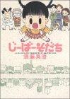 じーばーそだち / 須藤 真澄 のシリーズ情報を見る