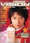 ヒーローヴィジョン vol.16 (ソノラマMOOK)