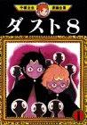 ダスト8 / 手塚 治虫 のシリーズ情報を見る