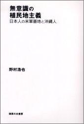 無意識の植民地主義—日本人の米軍基地と沖縄人