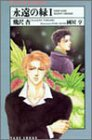 永遠の緑〈1〉DEEP AND SILENT DESIRE (REIJIN NOVELS)