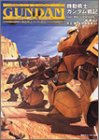 機動戦士ガンダム戦記―Lost War Chronicles〈2〉 (角川スニーカー文庫)