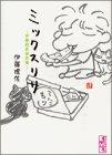 ミックスリサ 伊藤理佐傑作集 (講談社漫画文庫)