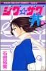 ジグ・ザグ丼 4 (りぼんマスコットコミックス クッキー)