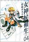 女神候補生 (04) (Gum comics)