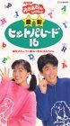 NHKおかあさんといっしょ 最新ヒットパレード 16 [VHS]