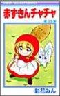 赤ずきんチャチャ (13) (りぼんマスコットコミックス (1226))の詳細を見る
