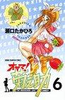 オヤマ!菊之助 6 (少年チャンピオン・コミックス)