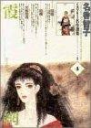 名香智子ミステリー名作選集 (第4巻) (Jour comics)