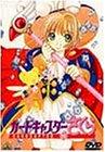 カードキャプターさくら Vol.11 [DVD]