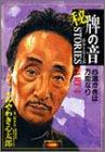 (秘)牌の音stories 4 (近代麻雀コミックス)