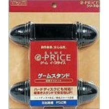 PlayStation2専用 e-PRiCE (7)PS2用ゲームスタンド