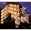 京都 心の風物詩