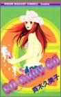 Goーbabyーgo (りぼんマスコットコミックス)