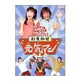 NHKおかあさんといっしょ 最新ソングブック おまかせ元気マン [DVD]