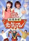 NHKおかあさんといっしょ 最新ソングブック おまかせ元気マン [DVD] 画像