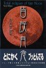 皆既月食 [単行本] / 日比野 健司 (著); 文芸社 (刊)