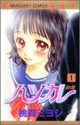 ハツカレ (1) (マーガレットコミックス (3704))