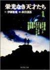 栄光なき天才たち (1) (集英社文庫—コミック版)