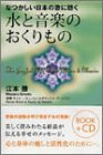 なつかしい日本の歌に聴く「水と音楽のおくりもの」 amazon